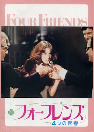 フォー・フレンズ 4つの青春