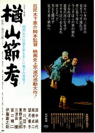 楢山節考 (1958)