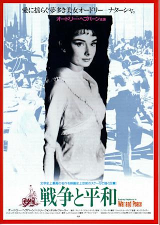 戦争と平和 (1956)