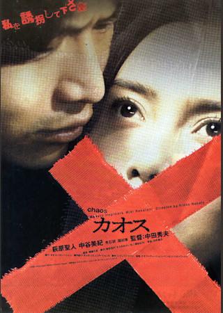 Chaos カオス (2000)