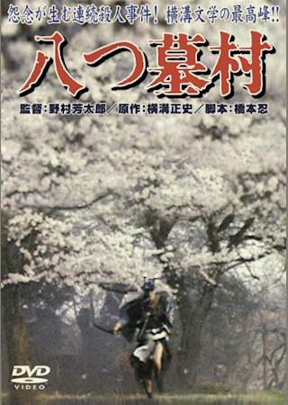八つ墓村 (1977)
