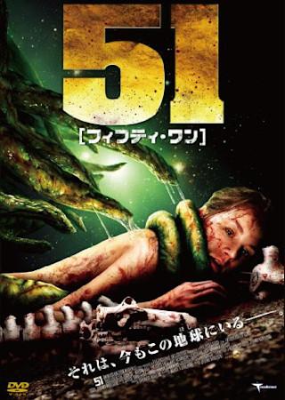 51 フィフティ・ワン