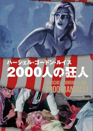2000人の狂人