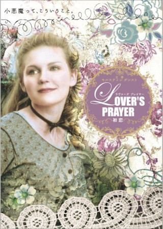 Lover's Prayer はつ恋