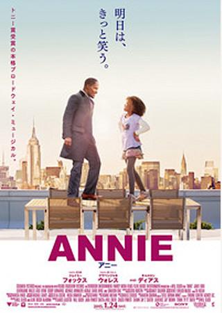 ANNIE アニー