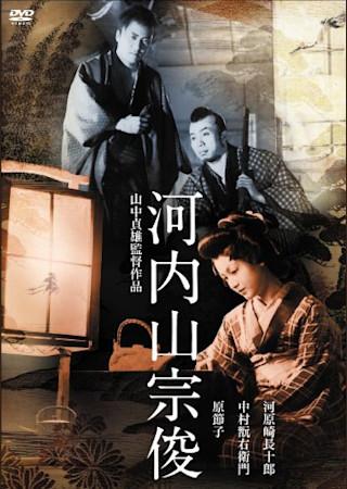 河内山宗俊 (1936)