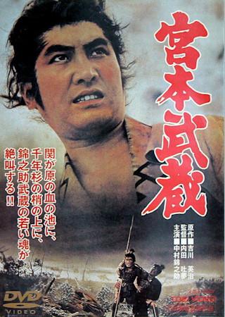 宮本 武蔵 1961 キャスト
