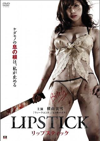 LIPSTICK リップスティック (2013)