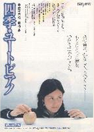 四季・ユートピアノ (TVM)