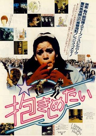 抱きしめたい (1978)