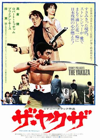 ザ・ヤクザ (1974)
