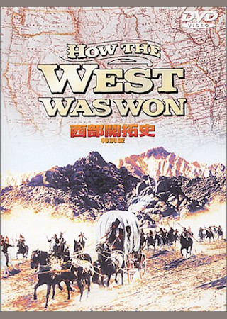西部開拓史
