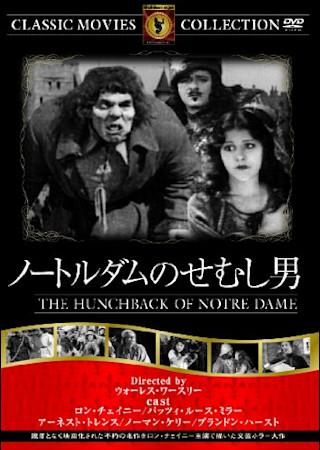 ノートルダムの傴僂男 (1923)