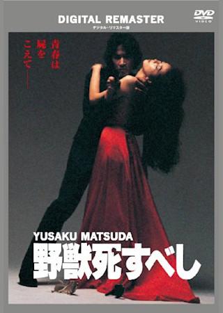 野獣死すべし (1980)