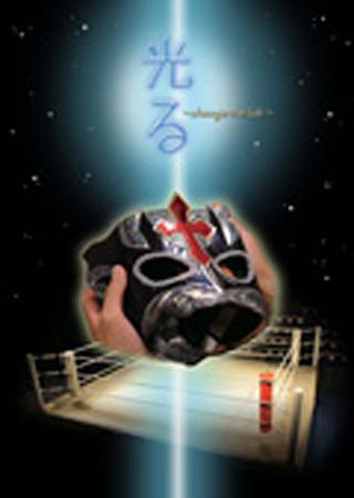 光る (2009)