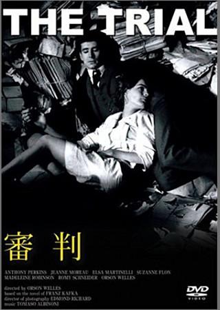 審判 (1963)