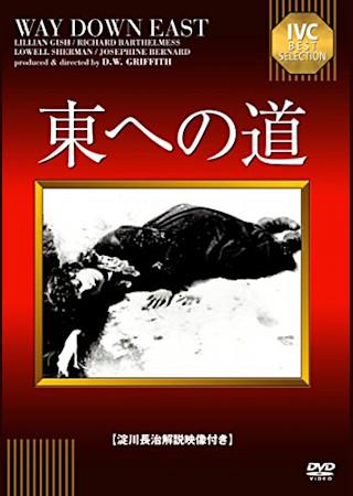 東への道 (1920)