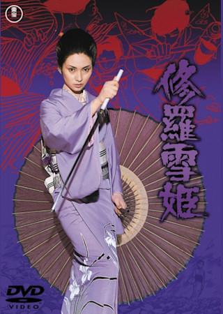 修羅雪姫 (1973)