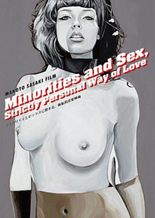 マイノリティとセックスに関する、極私的恋愛映画