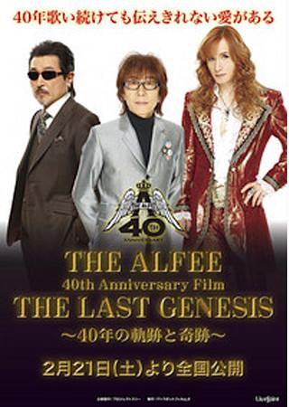 THE ALFEE 40th Anniversary Film THE LAST GENESIS 40年の軌跡と奇跡