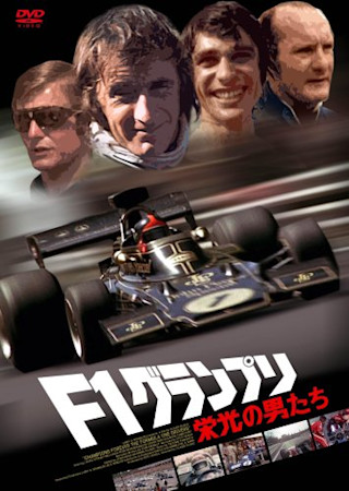 F1グランプリ 栄光の男たち