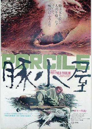豚小屋 (1969)