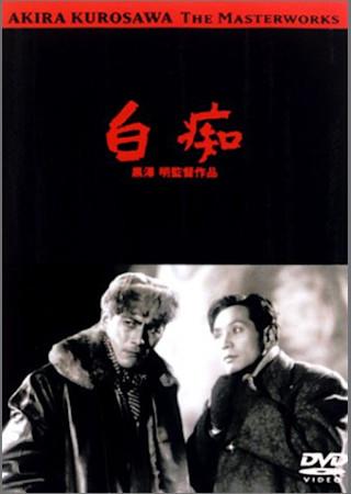 白痴 (1951)