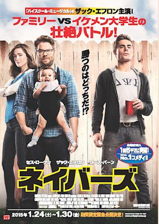 ネイバーズ (2014)