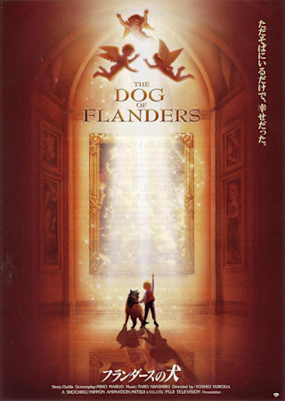 THE DOG OF FLANDERS 劇場版 フランダースの犬