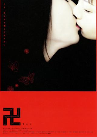 卍 (2006)