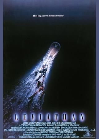 リバイアサン (1989)