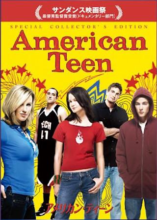 American Teen/アメリカン・ティーン