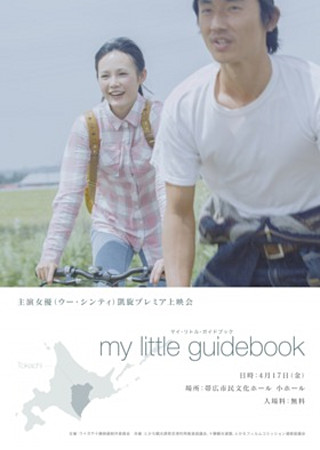 My little guidebook マイ・リトル・ガイドブック