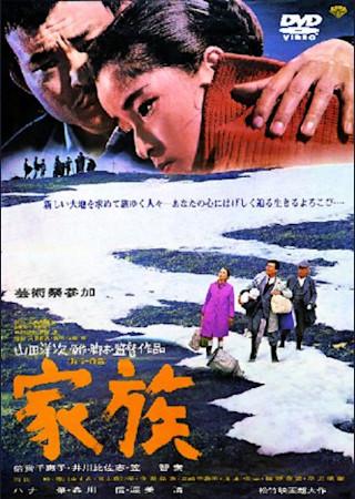 家族 (1970)