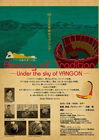 Beauty of Tradition ミャンマー民族音楽への旅