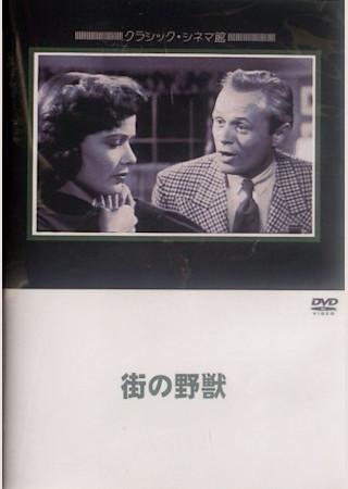 街の野獣(1950)