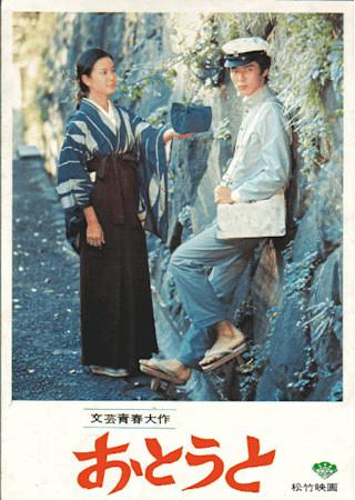 おとうと(1976)
