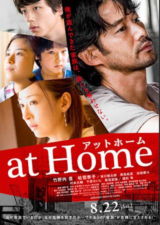 at Home アットホーム