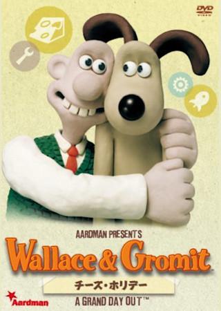 ウォレスとグルミット チーズホリデー