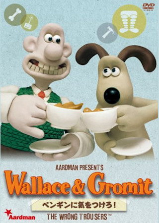 ウォレスとグルミット ペンギンに気をつけろ