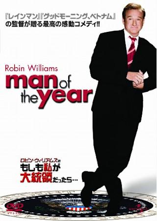 ロビン・ウィリアムズのもしも私が大統領だったら…