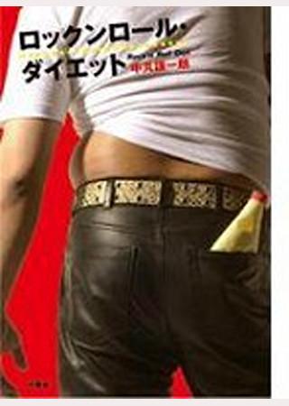 ロックンロール★ダイエット!