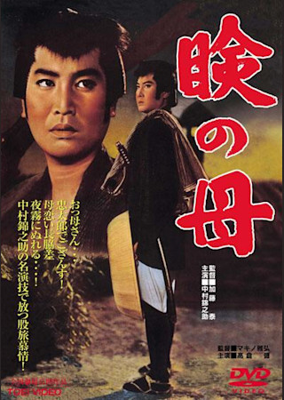 瞼の母 (1962)