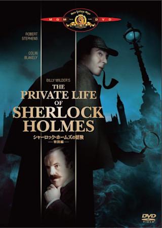 シャーロック・ホームズの冒険 (1970)