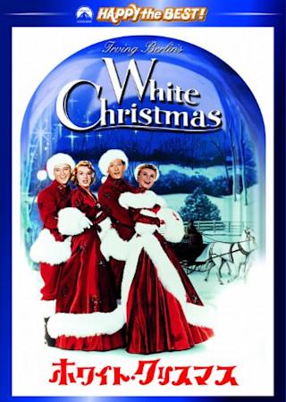 ホワイト・クリスマス (1954)