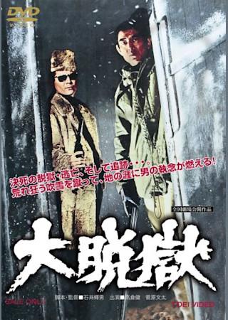 大脱獄 (1975)