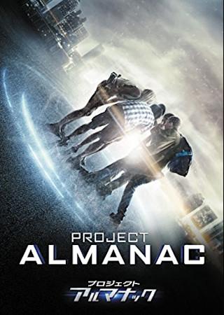 プロジェクト・アルマナック