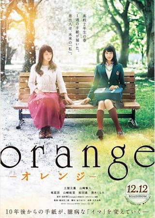 orange オレンジ