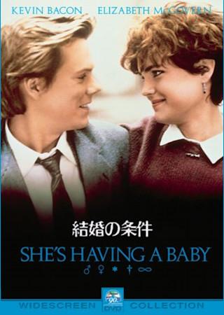 結婚の条件 (1988)