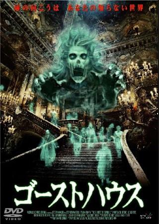 ゴーストハウス (2003)